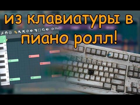 как сделать чтобы в piano roll записывались ноты с обычной клавиатуры fl studio лайфхак