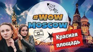 Смотреть видео Солнце: #WowMoscow. Куда сходить в Москве? Красная площадь онлайн