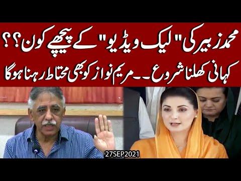 Mohammad Zubair ki Video leak kay Pechay kon hai ?