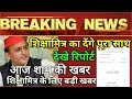 Shikshamitra Breaking News | Shikshamitra Latest news today  |Shiksha Mitra breaking news 2018