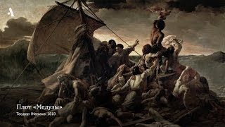 «Плот «Медузы» Теодора Жерико. Из курса «Как понимать живопись XIX века»