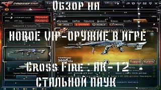 ОБЗОР НА НОВОЕ VIP-ОРУЖИЕ В ИГРЕ CROSSFIRE: АК-12 «СТАЛЬНОЙ ПАУК»/AK 12 VIP RUSSIA