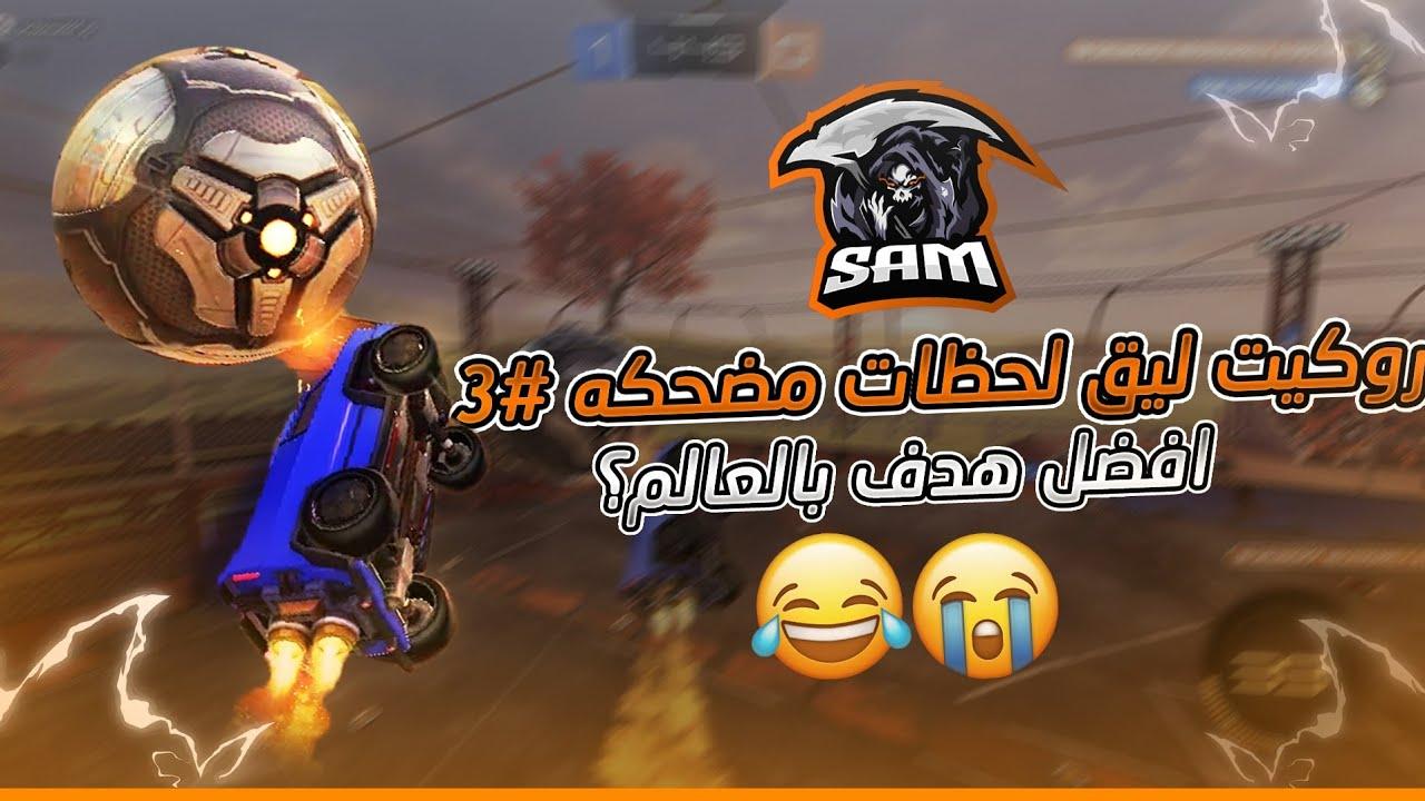 روكيت ليق | افضل هدف بالعالم؟ لحظات مضحكه 3# ( منوعات لا يفوتك ضحك حماس  ! )  | Rocket League