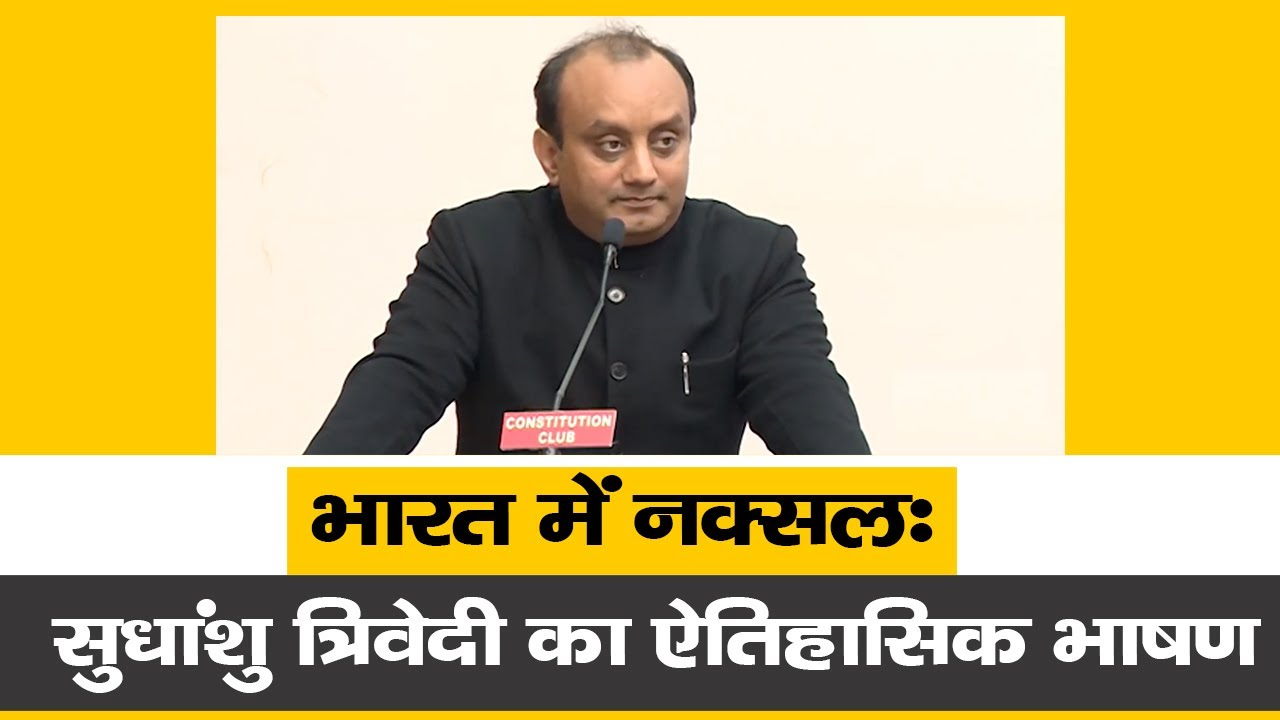 Naxal Web in India #Explained   Sudhanshu Trivedi