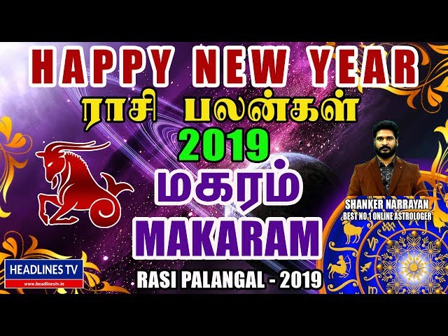 2019 New Year Rasi Palan Makaram | புத்தாண்டு ராசி பலன்கள் 2019 மகரம் ராசி | 2019 Rasi Palan