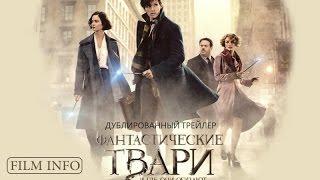Фантастические твари и где они обитают (2016) Трейлер к фильму (Русский язык)
