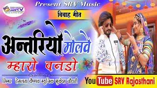 अंतरियो मोलावे म्हारो बनड़ो || बन्ना बन्नी विवाह गीत  || Hema vaishnav || SRV Music