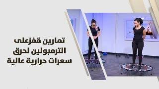 رهام خياط -  تمارين قفزعلى الترمبولين لحرق سعرات حرارية عالية
