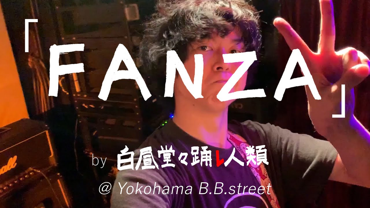 ライブ fanza