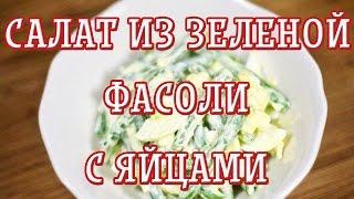 Салат из зеленой фасоли с яйцами — Вкусные рецепты