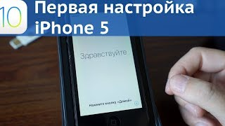 Початкова настройка iPhone 5 / iOS 10