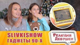 Реакция девушек - SlivkiShow - МЫ ДОСТАЛИ ГАДЖЕТЫ ДЕВЯНОСТЫХ! Реакция
