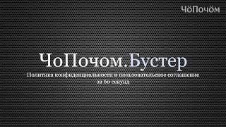 видео Политика конфиденциальности информации, условия и политика конфиденциальности