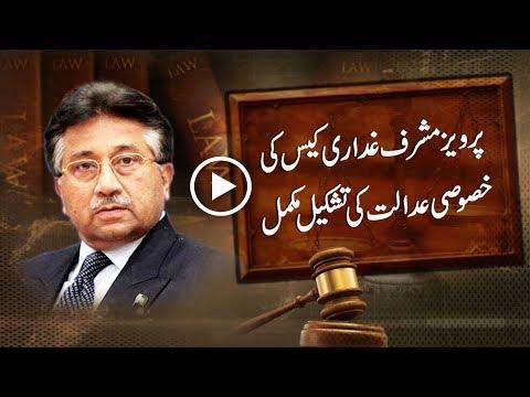 CapitalTV; Treason case against former President Pervez Musharraf, Special Court formed