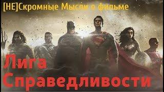 Лига Справедливости (Justice League). Обзор фильма. [НЕ]Скромные Мысли.