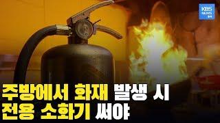 식용유 등 기름 과열로 주방에서 불 났을 때 일반 소화…
