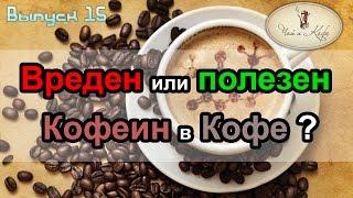 Вреден ли кофеин в кофе. Чай и кофе. Выпуск 15.