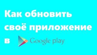 видео как обновить приложение на андроид