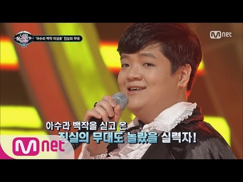 [ICanSeeYourVoice2] Severe Hight notes! 'Tears' in the original note! EP.14 20160121