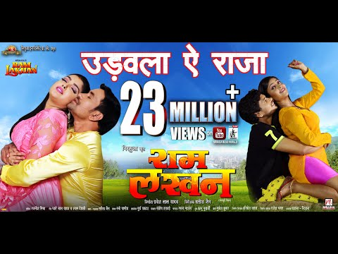 "Udawala Ye Raja | Ram Lakhan | Full Song | Dinesh Lal Yadav ""Nirahua"",Pravesh Lal, Aamrapali,Shubhi"