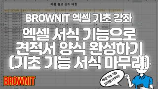[10강] 엑셀로 견적서 문서 양식 완성! 엑셀 기본 …