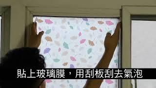 無膠靜電玻璃貼使用說明
