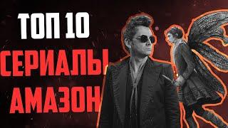 ТОП 10: лучшие сериалы от Амазон / Amazon | LostFilm.TV