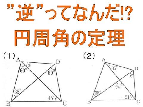 円周角の定理の逆【中学3年数学...