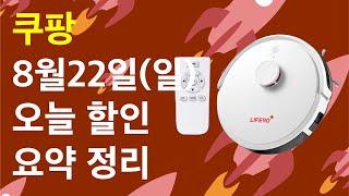 8.22(일) - 라이프로 로봇청소기 RX9 PLUS …