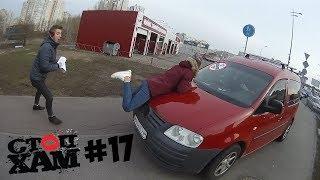СтопХам UA (Киев) #17