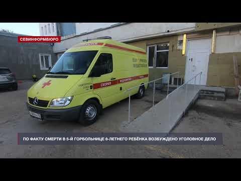 По факту смерти ребёнка в севастопольской больнице возбуждено уголовное дело