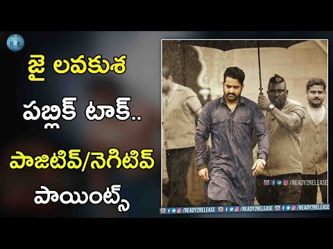 Jai Lava Kusa Movie Positive and Negative Points | #JaiLavakusa Movie Public Talk | Kalyan Ram | R2R