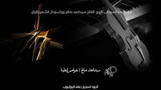 سيداحمد صالح بورتسودان  - بهواهم إبتلينا