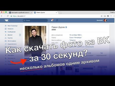Как скачать фото-альбомы из Вконтакте (ВК) за 30 секунд?