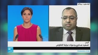 اليمن.. تصعيد عسكري ودعوات دولية للتفاوض