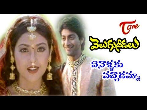 Velugu Needalu Songs - Ennalaku Vachadamma Vamsi Mohanudu - Meena - Venkat