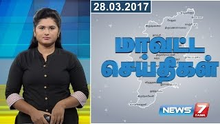 Tamil Nadu Districts News 28-03-2017 – News7 Tamil News
