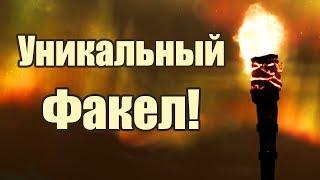 Секреты Skyrim #16. Уникальный факел!