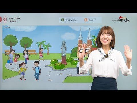 [베트남어기초회화] GO! 독학 베트남어 1강