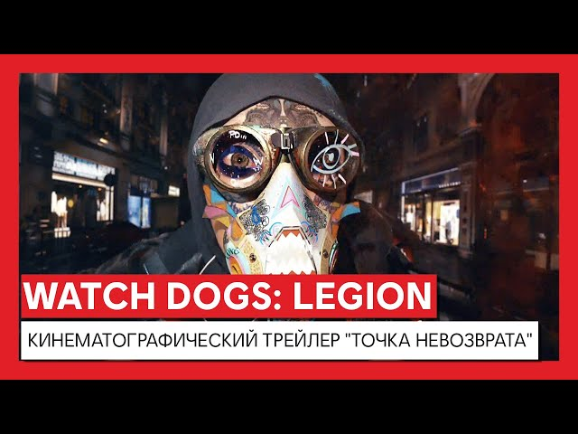 "Watch Dogs: Legion - Кинематографический трейлер ""Точка невозврата"""