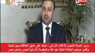 الحياة اليوم - لقاء وزير الإعلام الاردني | بعد القبض علي المتهمين بالإعتداء علي العامل المصري