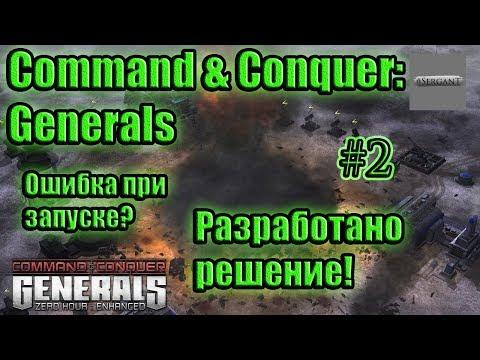 Generals ошибка при запуске