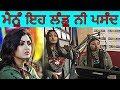 Anmol Gagan Maan Ne Aj Radio Tv te Fer aeya Gussa  ਕੱਢੀ ਅਮਲੀ ਸਿੰਗਰਾਂ ਤੇ ਭੜਾਸ