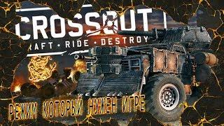 Crossout - Режим который нужен игре