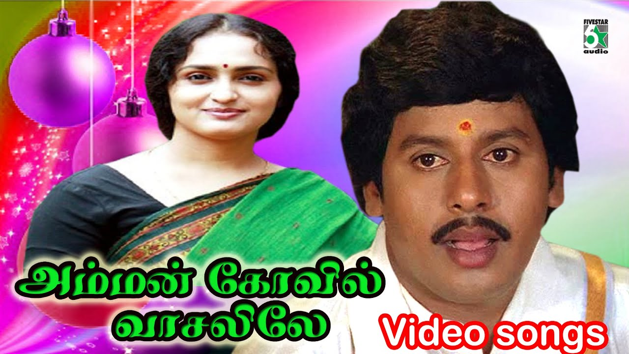 Ramarajan Movie Video Song HD Video Download