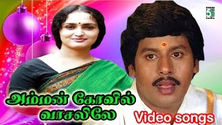 Amman Kovil Vasalile Tamil Movie Video Songs | Ramarajan | Sangeetha | Sirpy