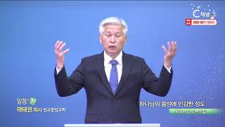 선교중앙교회 곽태권 목사 - 하나님의 음성에 민감한 신도