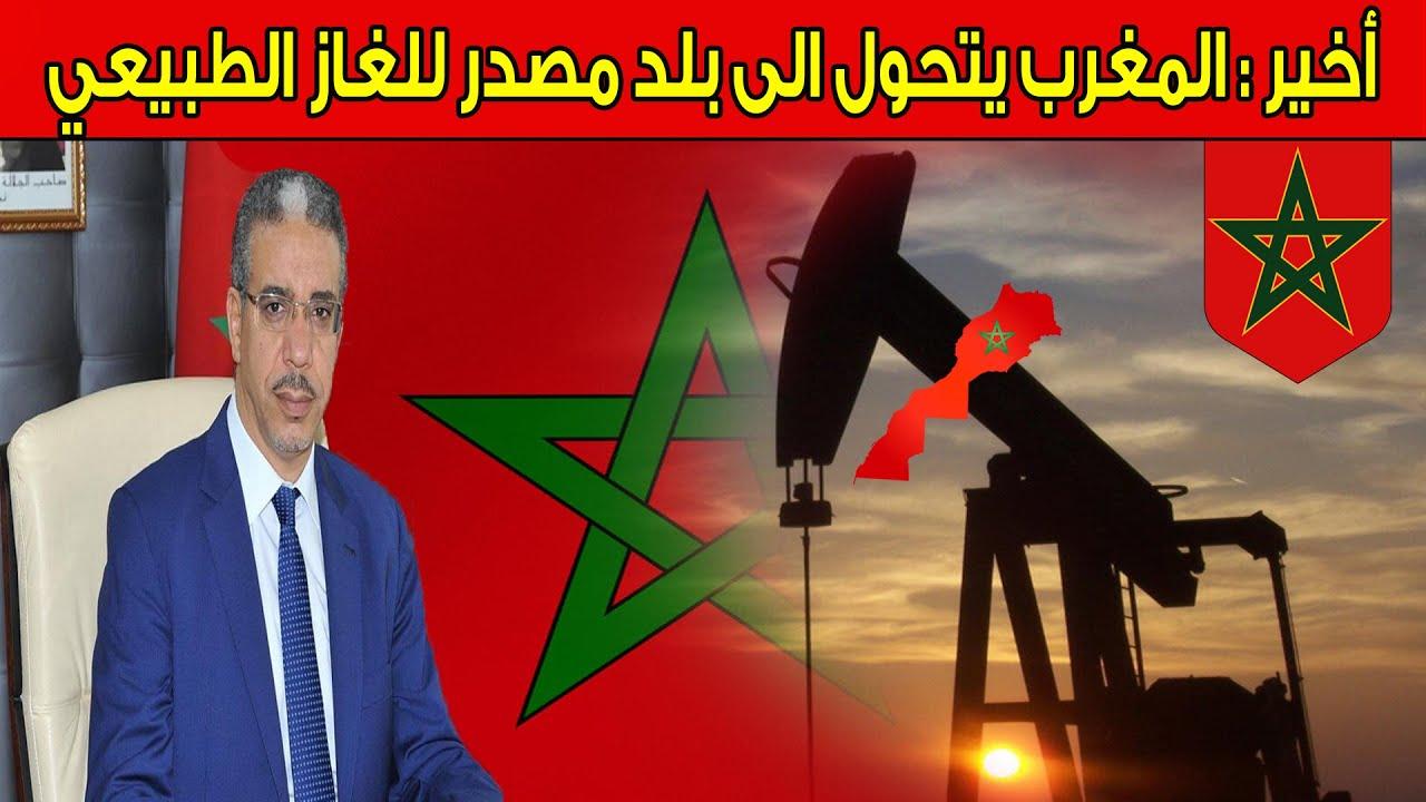 عـاجل .. المغرب اليوم يسرّع مفاوضات تسويق الغاز الطبيعي المكتشف بتندرارا !