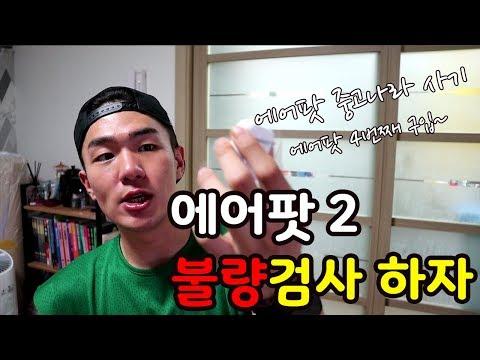 에어팟 2세대 유선 이런 고질병이 있었어?(feat. 중고나라 사기리뷰)
