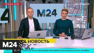 В России число заболевших коронавирусом выросло на 52 человека за сутки - Москва 24